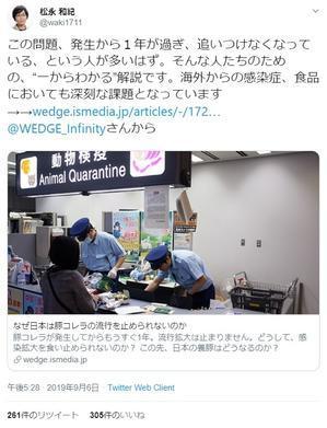 台湾から日本に肉製品は持ち帰れません~2019年9月編-②。 - ヨカヨカタイワン。
