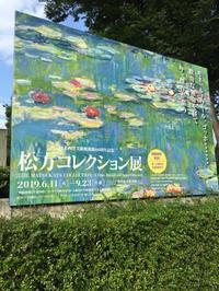 松方コレクション展 - ヨーロッパ映画を観よう!