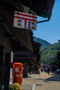 奈良井宿 - 鏡花水月