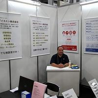 エヌプラス2019展示会 - 東大阪のダイカスト工場の日々。          by 共栄ダイカスト㈱