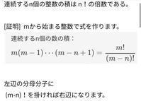 連続するn個の整数の積はn!の倍数 - 齊藤数学教室「算数オリンピックの旅」を始めませんか?