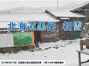北海道 早くも「雪」の便りが! - スノーボードが大好きっ!!~ snow life in 2019/2020~