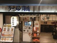 ラーメン海鳴 - 福岡の美味しい楽しい食べ歩き日記