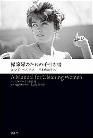 「掃除婦のための手引書」ルシア・ベルリン著 - 幸せごっこ