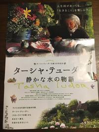 ターシャ ・デューダー  静かな水の物語 - 京都西陣 小さな暮らし
