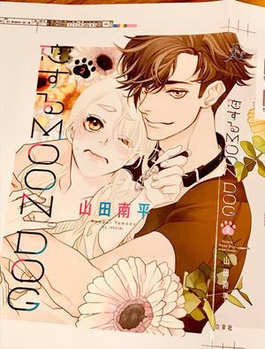 恋犬2巻のカバー - 山田南平Blog