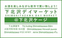 9/22(日)下北沢ケージ・デイマーケット - aiya diary