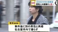 HKKSJN:殺す目的で60歳男性と結婚して、刺殺・放火。雑すぎますよ、菅井優子さん。 - 蒼莱ブログ