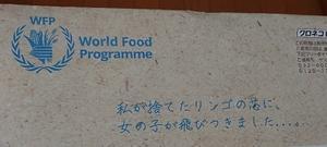 WFPからのお便り - jujuの日々