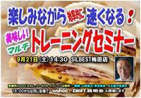 9/21(土)トレーニングセミナー開催‼️ - ショップイベントの案内 シルベストサイクル