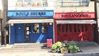 Boule Beurre Boulangerie ☆☆八王子の小さなフランス ☆☆ - よく飲むオバチャン☆本日のメニュー