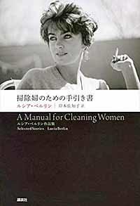 掃除婦のための手引き書 - TimeTurner