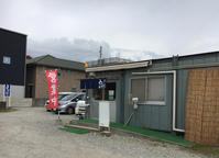 いのうえ 徳島市川内町の人気店 - テリトリーは高松市です。