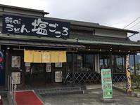純aiうどん 塩ごころ - テリトリーは高松市です。