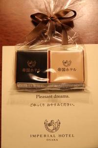 帝国ホテルの、おやすみチョコレート - 司法書士 行政書士の青空さんぽ