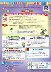 【イベントカレンダー10月号を配信します!】 - ぴゅあちゃんの部屋