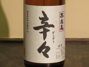滋賀県高島市の地酒「辛々」をご紹介。 -  「幾一里のブログ」 京都から ・・・