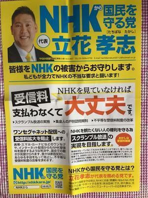 NHKから国民を守る党のビラをもらった - 娘といっしょ