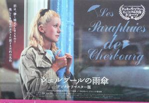 シェルブールの雨傘 バンド演奏その2 - 伊藤將史(旧伊藤病院、いとう女性クリニック院長)の「雑感」