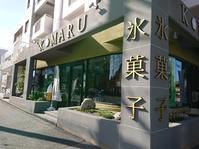 氷菓子KOMARU - Food・旅・わんこの生活