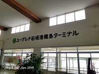 ◆ 梅雨明けの石垣島へ、その10 初めての「竹富島」へ (2019年6月) - 空と 8 と温泉と