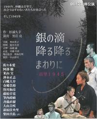 【11/25】第330回例会「銀の滴 降る降る まわりに―首里1945―」 - 演劇鑑賞会 松山市民劇場 ~芝居でつながる、未来へつづく~
