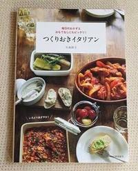 「つくりおきイタリアン」3刷☆ - isolala日記