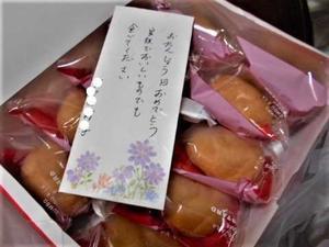 鬼姑から嫁への誕生日プレゼント - 小町の日々の暮らし