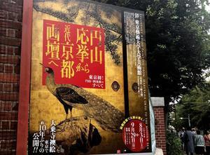 円山応挙展 - 家づくり西方設計