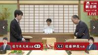 将棋Live、朝日杯将棋オープン戦で - 一歩一歩!振り返れば、人生はらせん階段