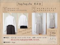 hughug chuちゃんの受注会のご案内! - Ange(アンジュ) - 小林市の雑貨屋 -
