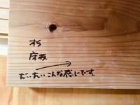 杉板サンプル - 楽家記(らくがき)