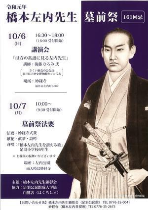 """橋本左内先生墓前祭 - """"なかとりもち"""" として"""