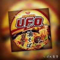 *日清焼そばUFO 油そば* - *つばめ食堂 2nd*