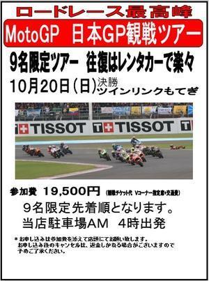 MotoGP 日本GPまであと1ヶ月  - 東京大田区にあるiSモーターサイクルのブログ