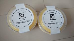 静岡 丹那のプリン - 料理研究家ブログ行長万里  日本全国 美味しい話