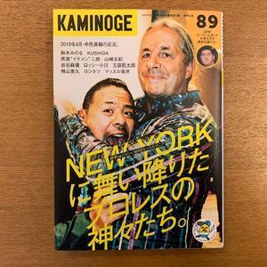 KAMINOGE 89 - 湘南☆浪漫