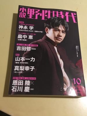 森崎ウィンさんインタビュー@小説 野性時代。 - きょうの取材ノート