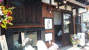 料理屋しん谷 センプリチェ跡地 - 京都グルメタクシー おいしい京都