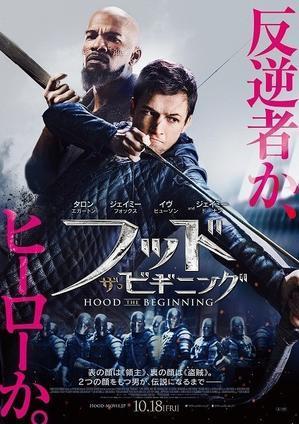 「フッド:ザ・ビギニング」ジャパンプレミア - Leonardo DiCaprio