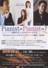 【宣伝】「Pianist×Pianist=?」のお知らせ - 吹奏楽酒場「宝島。」の日々