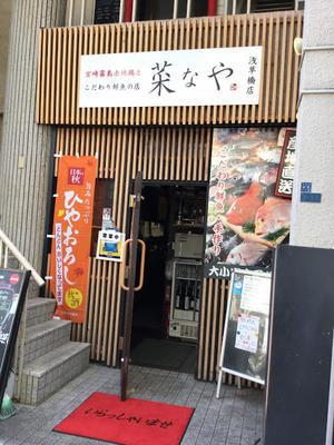 浅草橋駅界隈-柳橋の「菜なや」で日替わり定食 - 「美味しい!」が好き