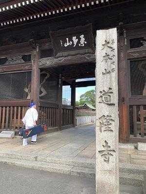 9月16日第77番札所 道隆寺(どうりゅうじ) - ごまめのつぶやき