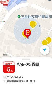 5%還元マップアプリ - お茶の松露園