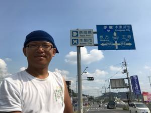 【48チャリ旅11:心斎橋→伊賀75km】この旅で初めて雨が降る!青春なのは言うまでもない! 2019.9.11 - 宇宙となかよし