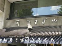 師範会に行ってきました - 名古屋のお菓子教室 ma favorite