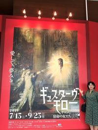 「ギュスターヴ・モローサロメと宿命の女たち展」とだいぶ前の「超絶技巧展」@あべのハルカス美術館 - 本日の中・東欧