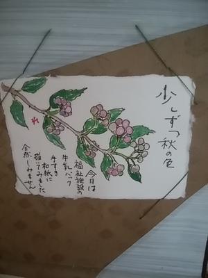 秋色 - 三日坊主