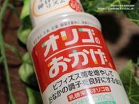 【毎日の食生活にオリゴ糖を~「オリゴのおかげ」で腸活応援。】 - 薬膳料理と酒肴のレシピブログ~ゆりぽむの今宵も酔い宵。