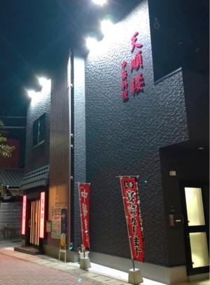 927、  天順楼 - ossanmama@福岡 の外食日記